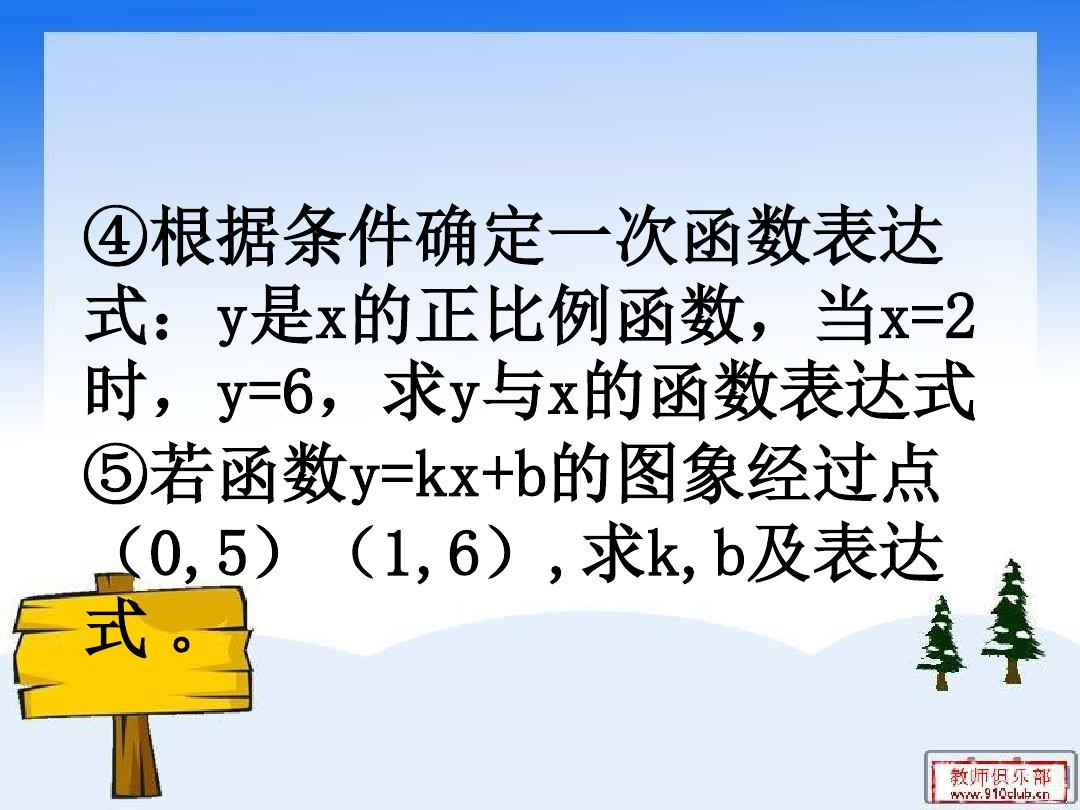21.3 用待定系数法确定一次函数表达式PPT课件和教学内容分析的第11张ppt图片预览