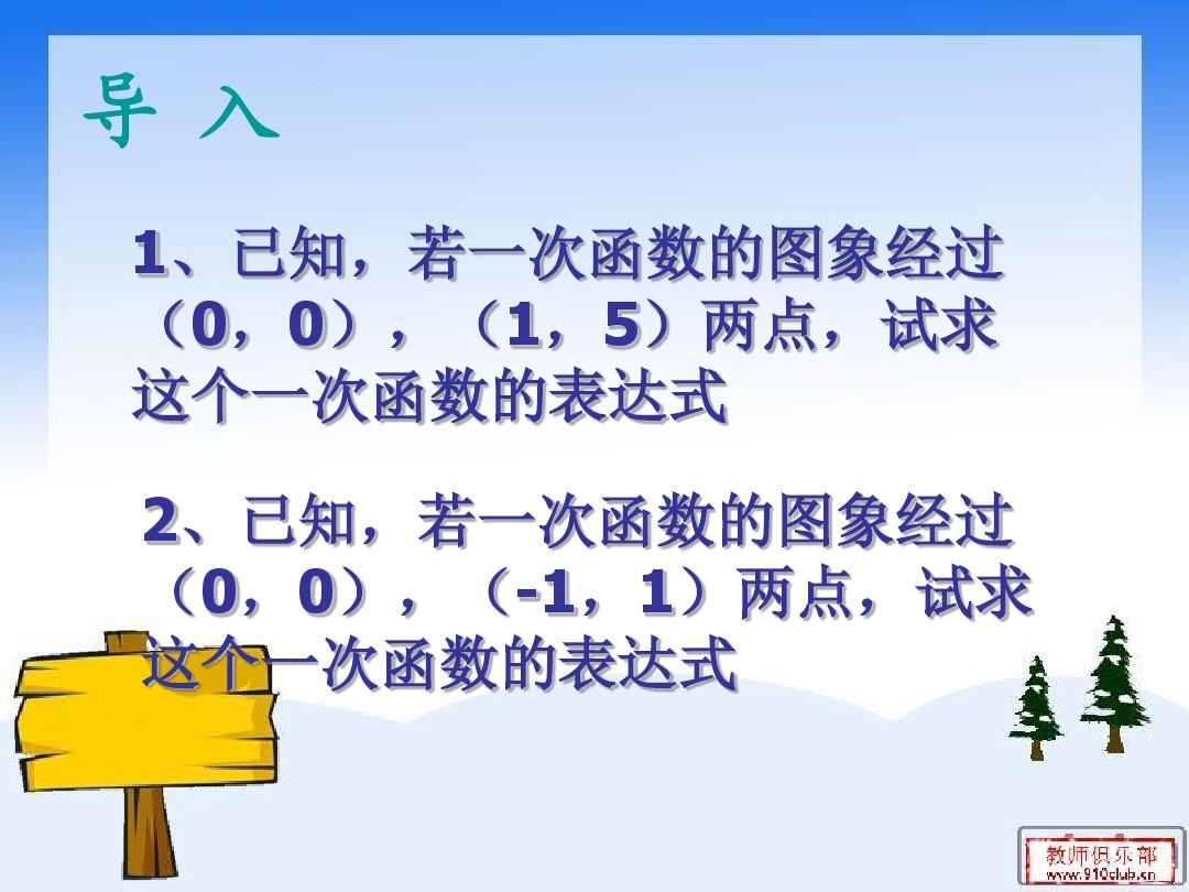 21.3 用待定系数法确定一次函数表达式PPT课件和教学内容分析的第3张ppt图片预览