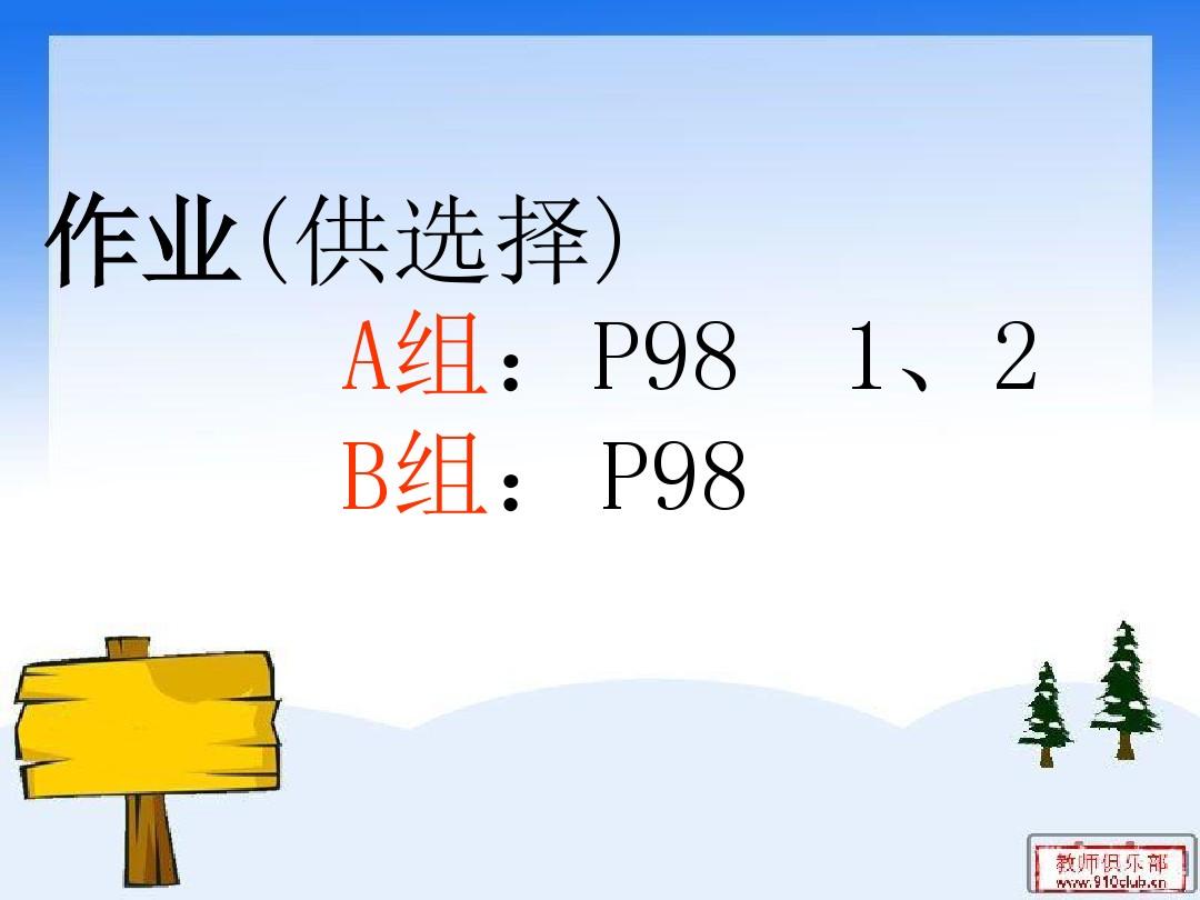 21.3 用待定系数法确定一次函数表达式PPT课件和教学内容分析的第16张ppt图片预览