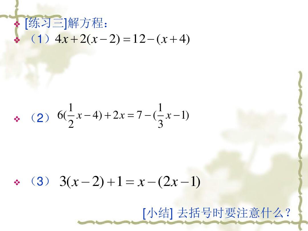 ——去括号解一元一次方程(2)PPT专用教学设计内容的第10张ppt图片预览