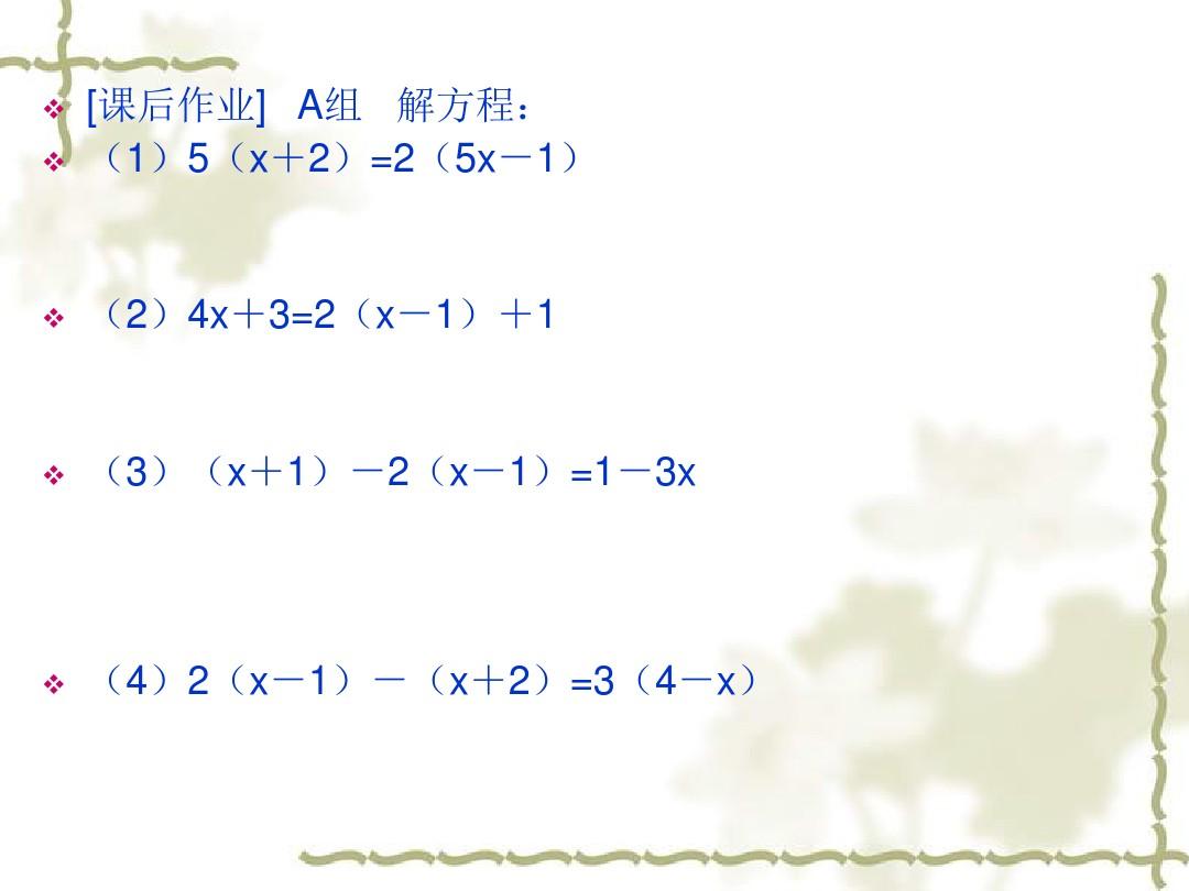 ——去括号解一元一次方程(2)PPT专用教学设计内容的第12张ppt图片预览
