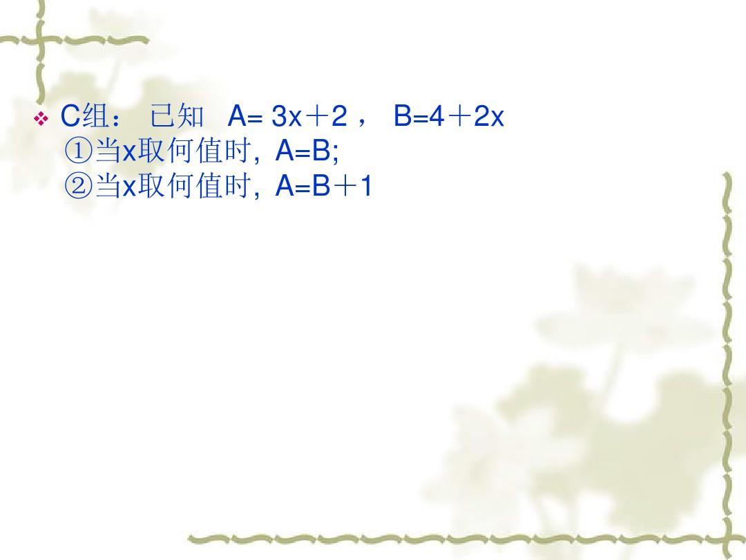 ——去括号解一元一次方程(2)PPT专用教学设计内容的第14张ppt图片预览