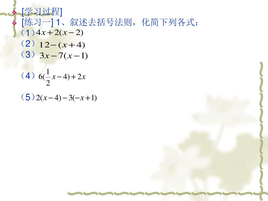 ——去括号解一元一次方程(2)PPT专用教学设计内容的第4张ppt图片预览