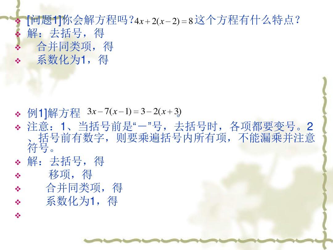 ——去括号解一元一次方程(2)PPT专用教学设计内容的第6张ppt图片预览