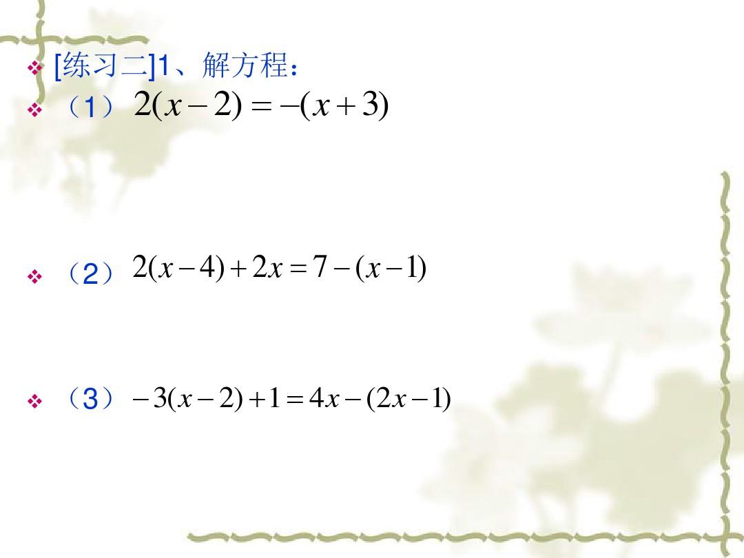 ——去括号解一元一次方程(2)PPT专用教学设计内容的第7张ppt图片预览