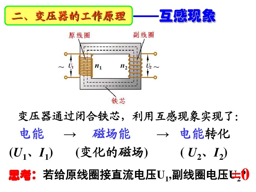 第2节 变压器PPT课件和教学设计内容推荐的第8张ppt图片预览