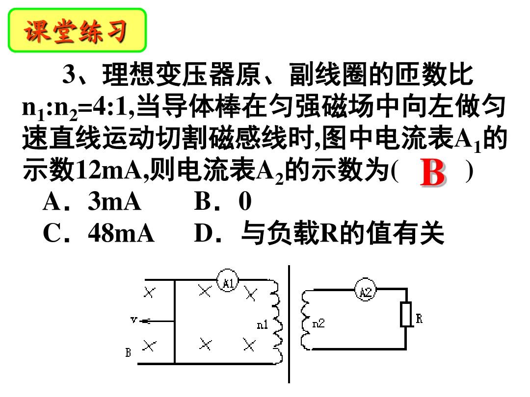 第2节 变压器PPT课件和教学设计内容推荐的第18张ppt图片预览