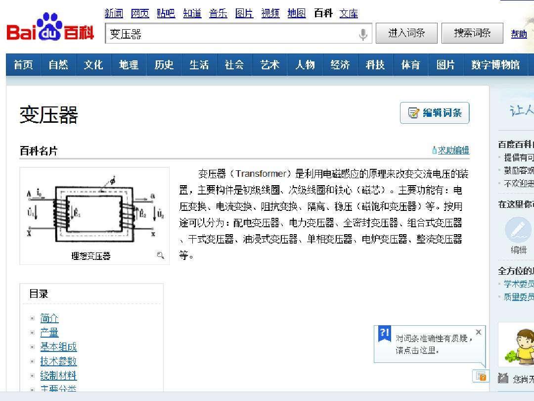 第2节 变压器PPT课件和教学设计内容推荐的第3张ppt图片预览