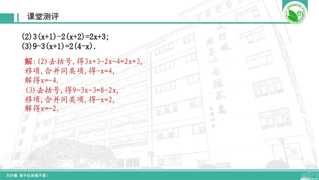 ——去括号解一元一次方程(2)PPT课件和教案2的第10张ppt图片预览