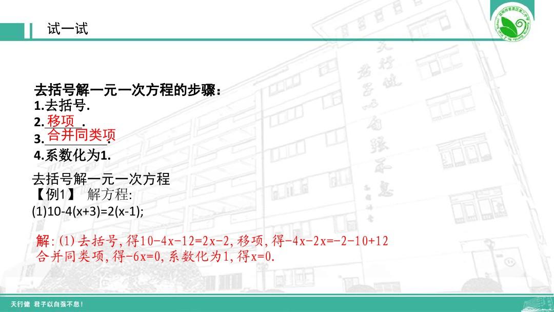 ——去括号解一元一次方程(2)PPT课件和教案2的第5张ppt图片预览