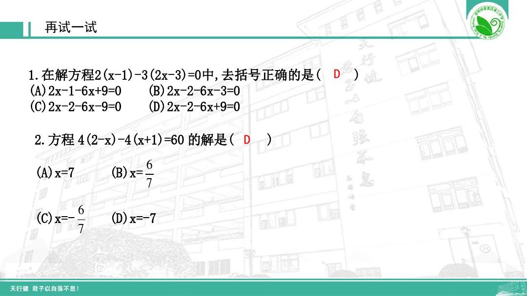 ——去括号解一元一次方程(2)PPT课件和教案2的第8张ppt图片预览