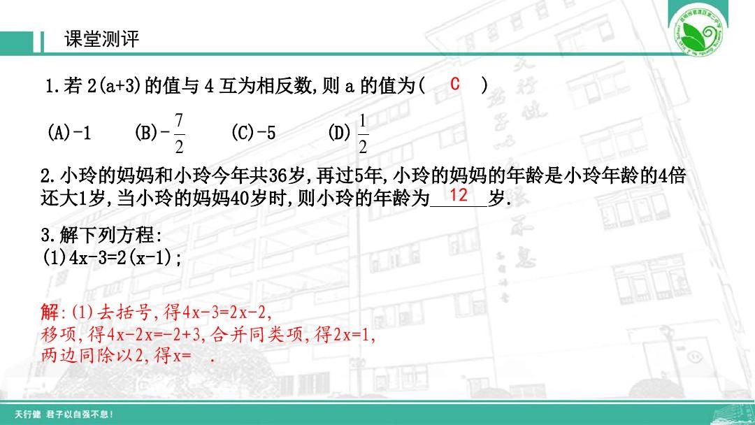 ——去括号解一元一次方程(2)PPT课件和教案2的第9张ppt图片预览