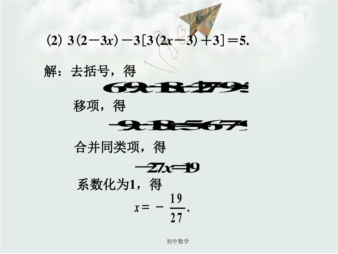 ——去括号解一元一次方程(2)名师公开课课件的第4张ppt图片预览