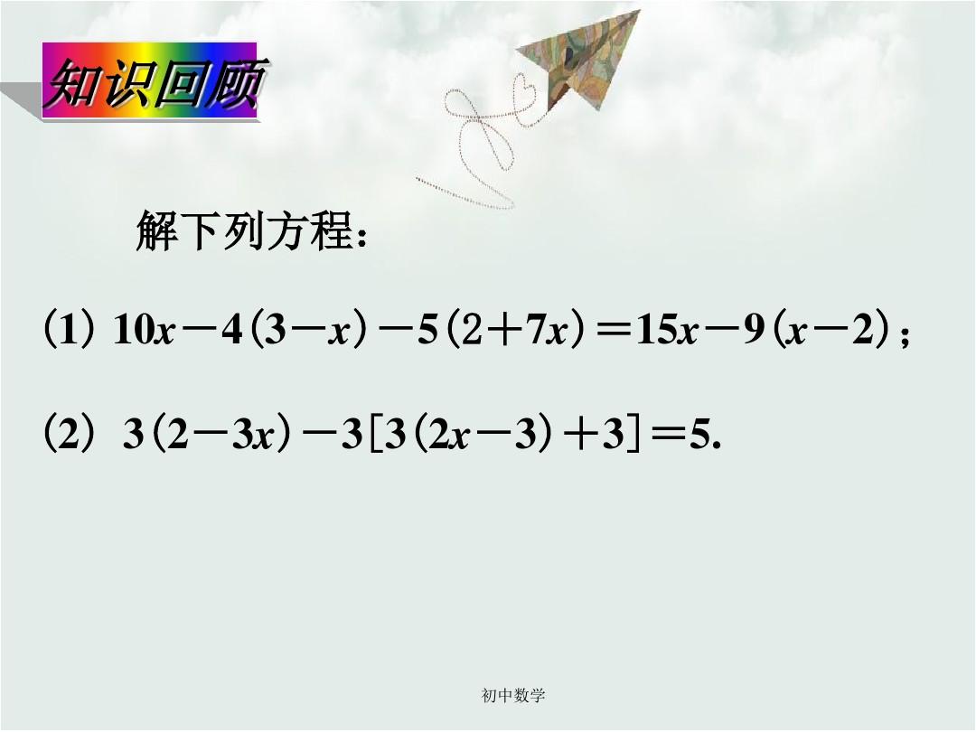 ——去括号解一元一次方程(2)名师公开课课件的第2张ppt图片预览