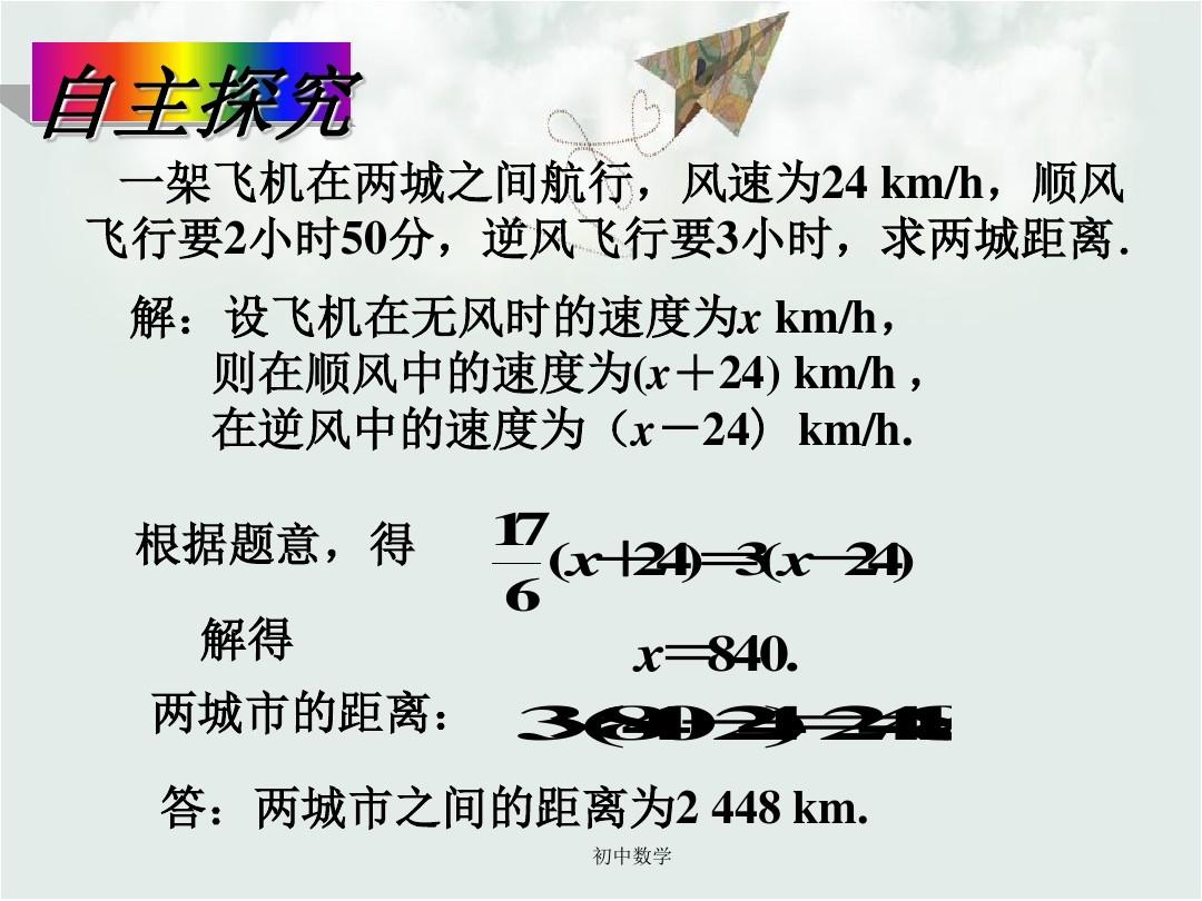 ——去括号解一元一次方程(2)名师公开课课件的第9张ppt图片预览
