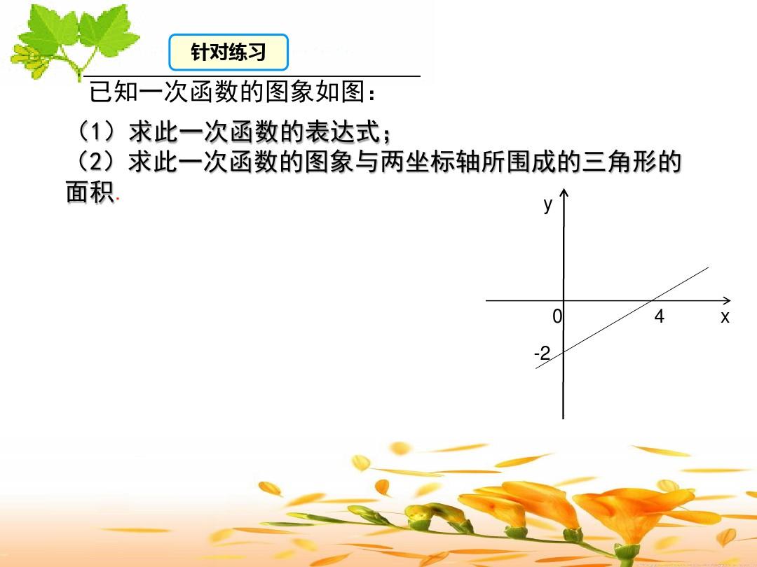 21.3 用待定系数法确定一次函数表达式PPT课件和优质课教案内容的第13张ppt图片预览