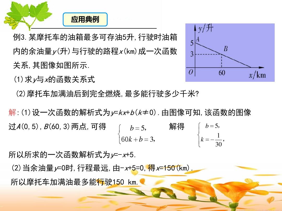 21.3 用待定系数法确定一次函数表达式PPT课件和优质课教案内容的第14张ppt图片预览