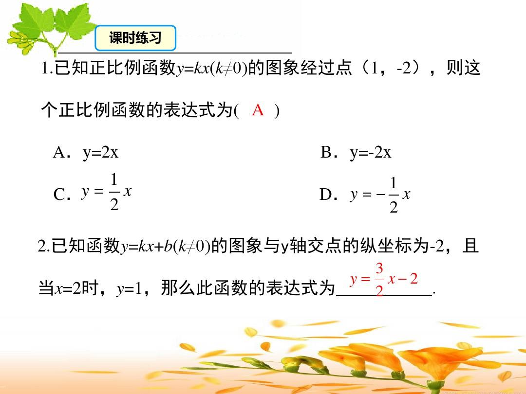 21.3 用待定系数法确定一次函数表达式PPT课件和优质课教案内容的第16张ppt图片预览