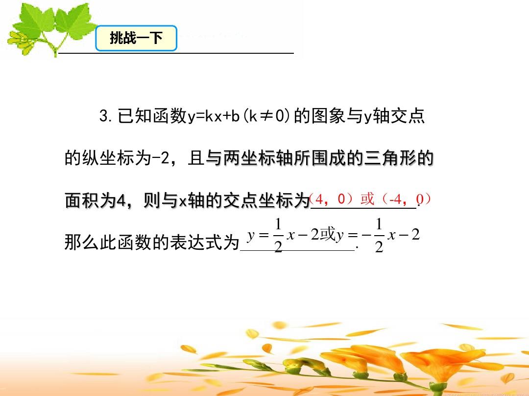 21.3 用待定系数法确定一次函数表达式PPT课件和优质课教案内容的第17张ppt图片预览