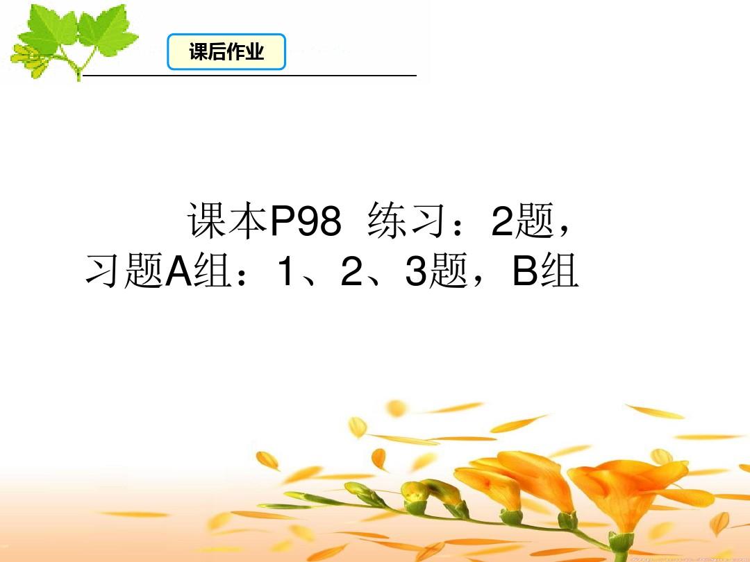 21.3 用待定系数法确定一次函数表达式PPT课件和优质课教案内容的第18张ppt图片预览
