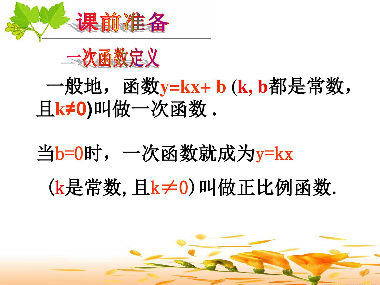 21.3 用待定系数法确定一次函数表达式PPT课件和优质课教案内容的第3张ppt图片预览