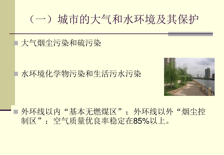城市环境保护优秀公开课课件的第8张ppt图片预览