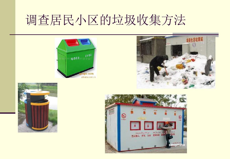 城市环境保护优秀公开课课件的第10张ppt图片预览