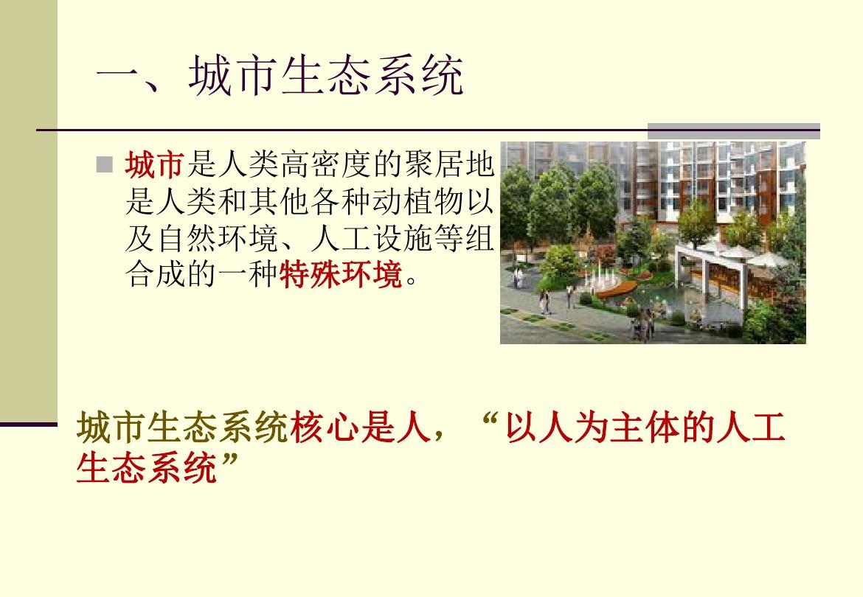 城市环境保护优秀公开课课件的第2张ppt图片预览