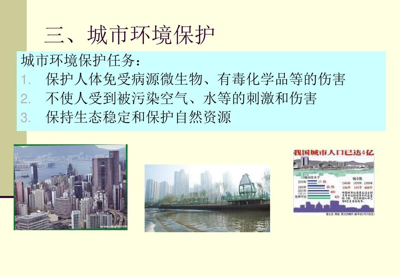 城市环境保护优秀公开课课件的第7张ppt图片预览