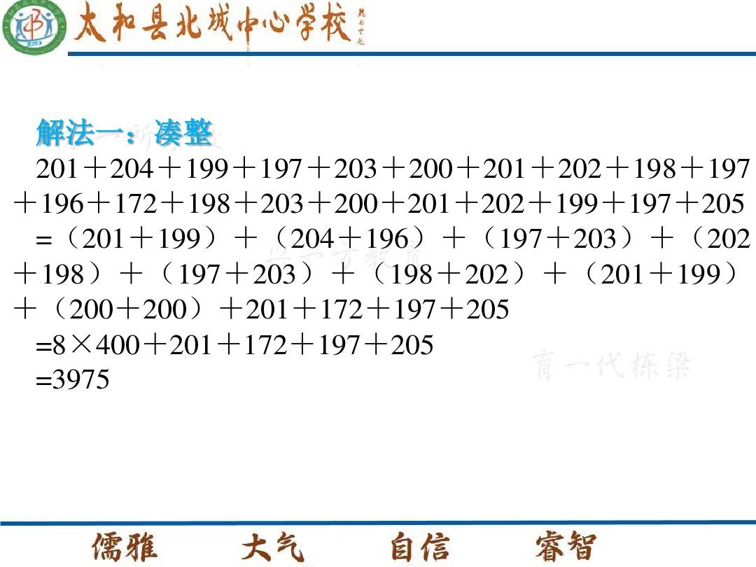 有理數的加減混合運算PPT課件和PPT課件和公開課教案的第9張ppt圖片預覽