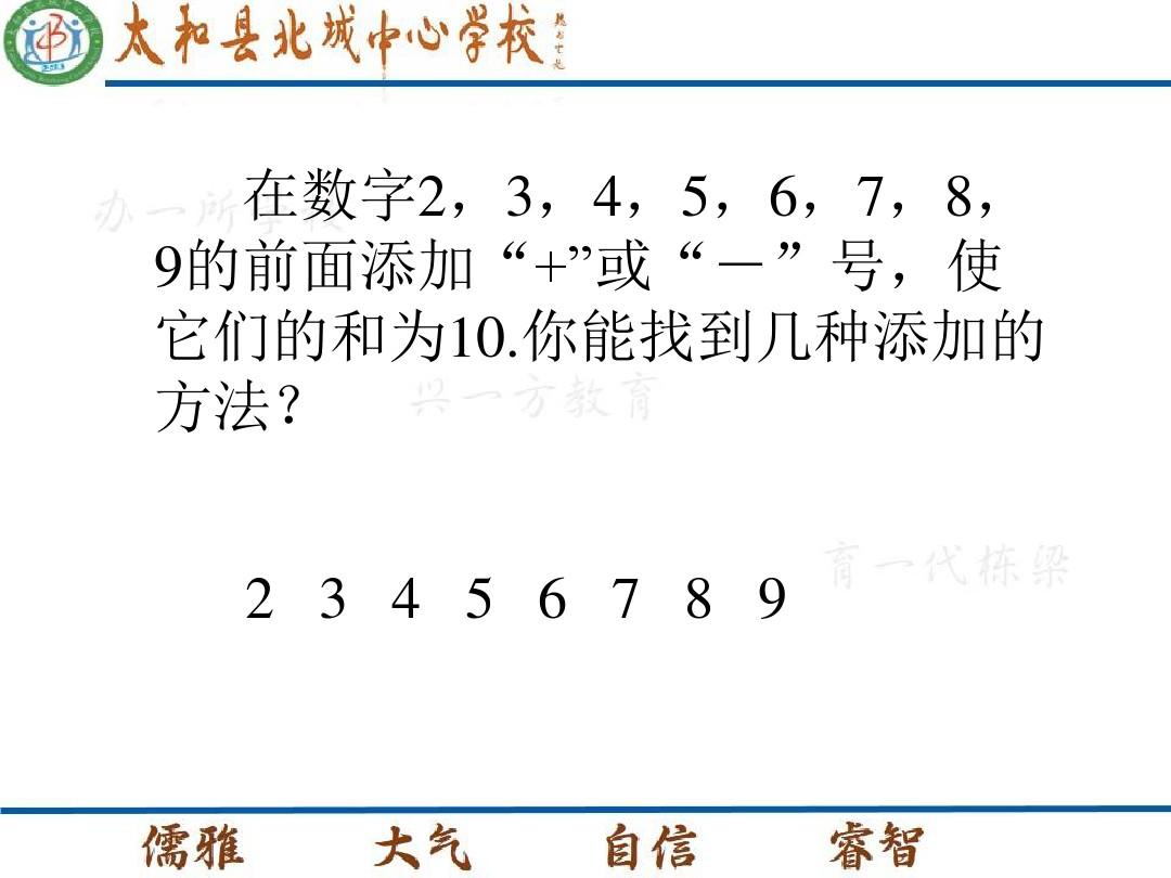 有理數的加減混合運算PPT課件和PPT課件和公開課教案的第3張ppt圖片預覽