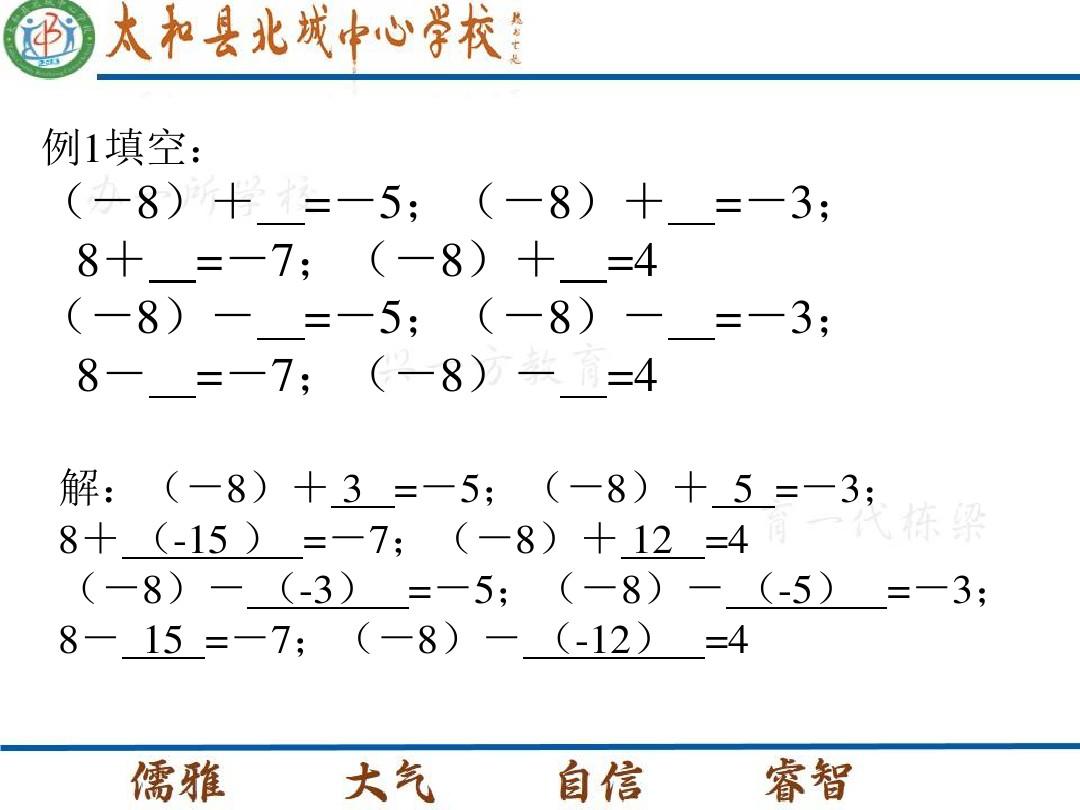 有理數的加減混合運算PPT課件和PPT課件和公開課教案的第5張ppt圖片預覽