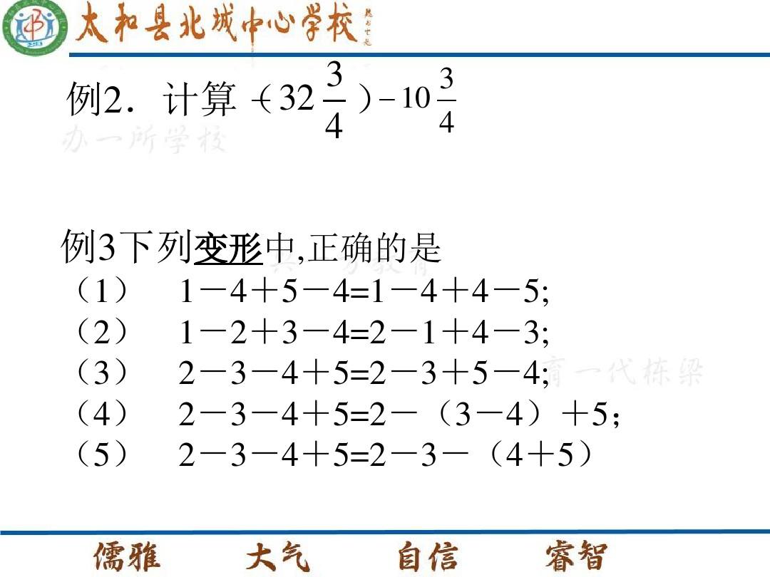 有理數的加減混合運算PPT課件和PPT課件和公開課教案的第6張ppt圖片預覽