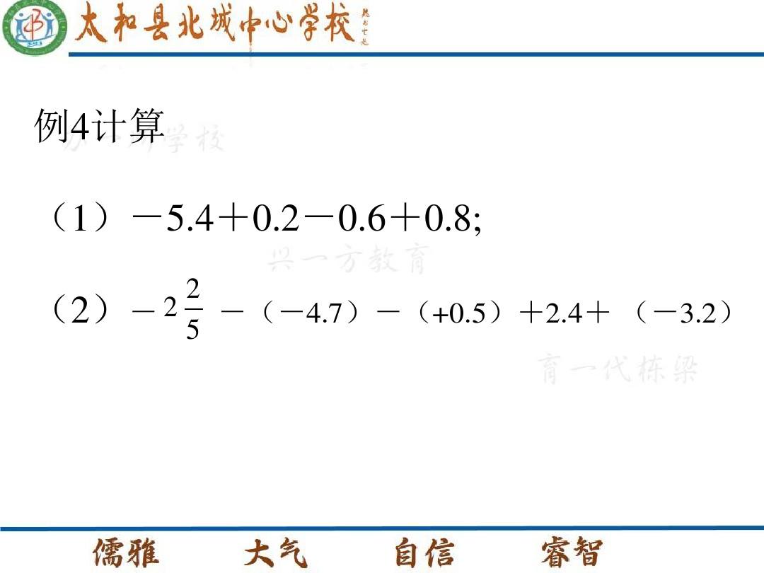 有理數的加減混合運算PPT課件和PPT課件和公開課教案的第7張ppt圖片預覽