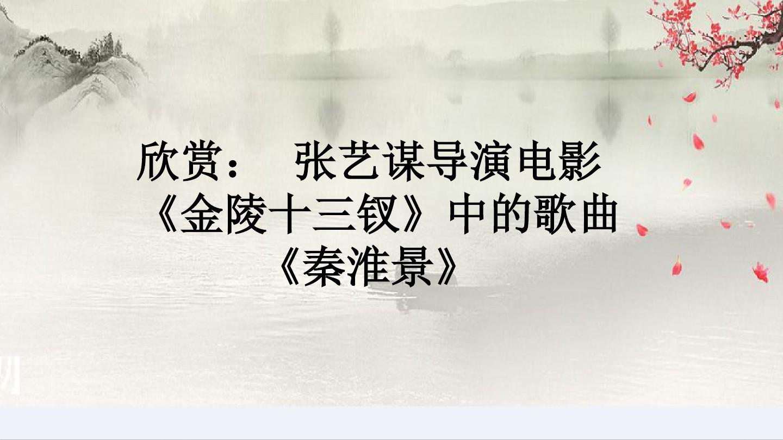 小河淌水PPT课件配套教案内容的第10张ppt图片预览
