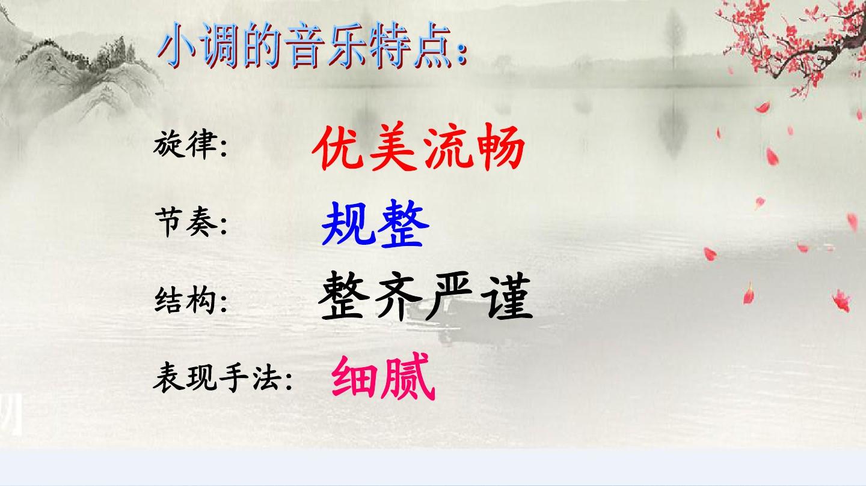 小河淌水PPT课件配套教案内容的第11张ppt图片预览