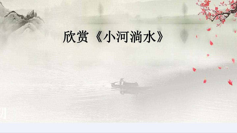 小河淌水PPT课件配套教案内容的第13张ppt图片预览