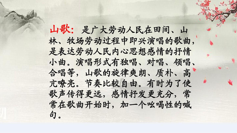 小河淌水PPT课件配套教案内容的第14张ppt图片预览