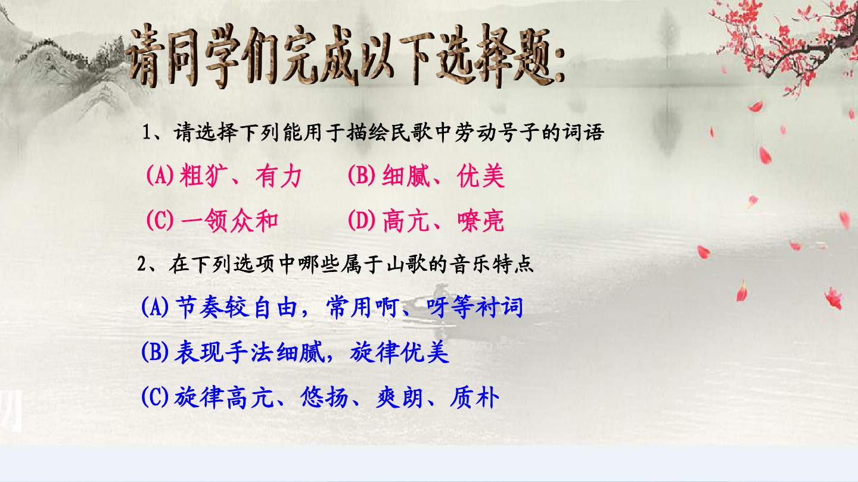 小河淌水PPT课件配套教案内容的第15张ppt图片预览