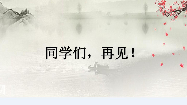 小河淌水PPT课件配套教案内容的第16张ppt图片预览