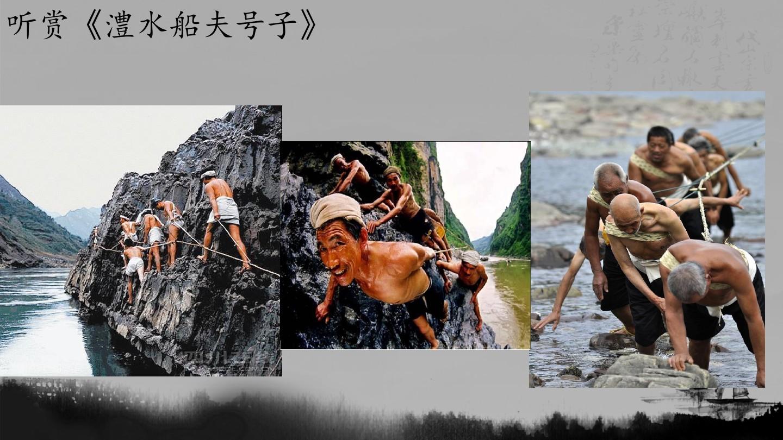 小河淌水PPT课件配套教案内容的第5张ppt图片预览