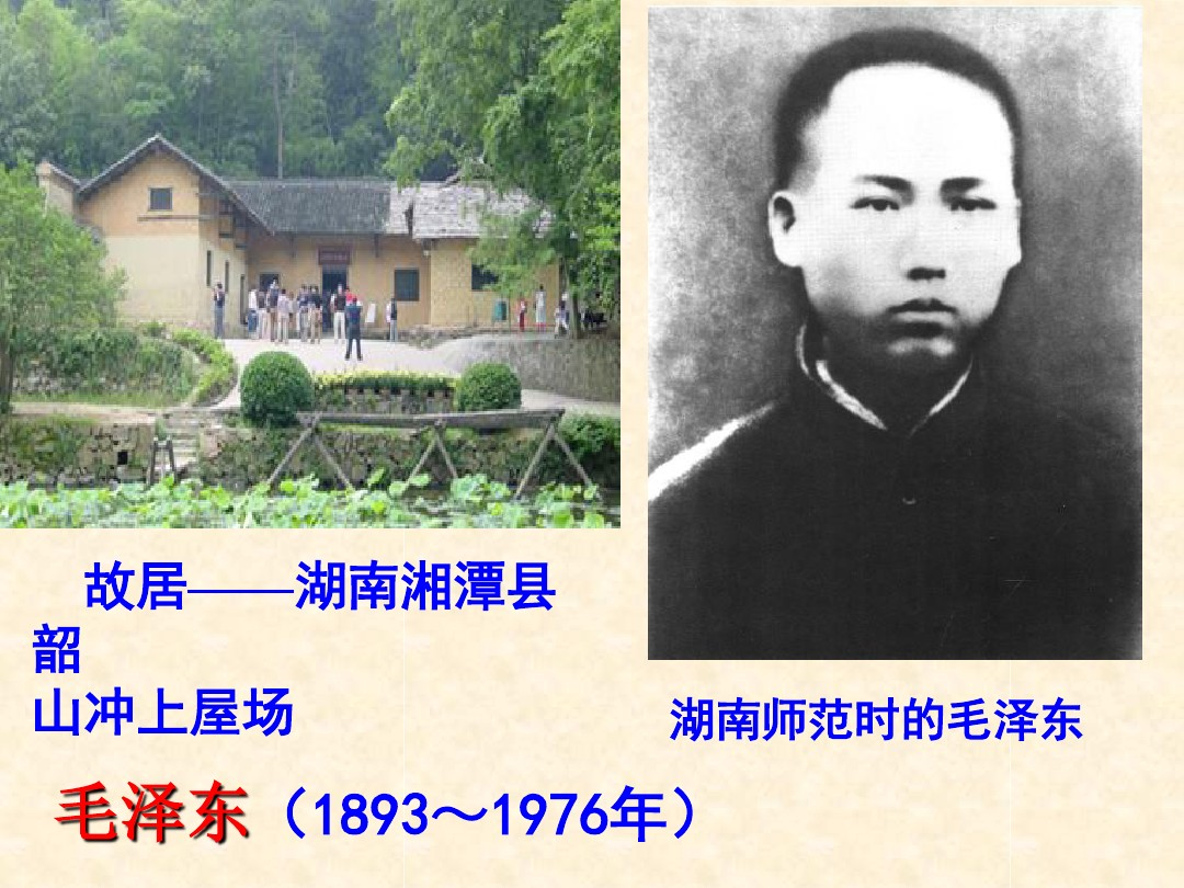 五新中国的缔造者--毛泽东(一)PPT配套教学设计内容的第1张ppt图片预览