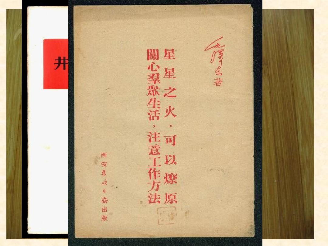 五新中国的缔造者--毛泽东(一)PPT配套教学设计内容的第5张ppt图片预览