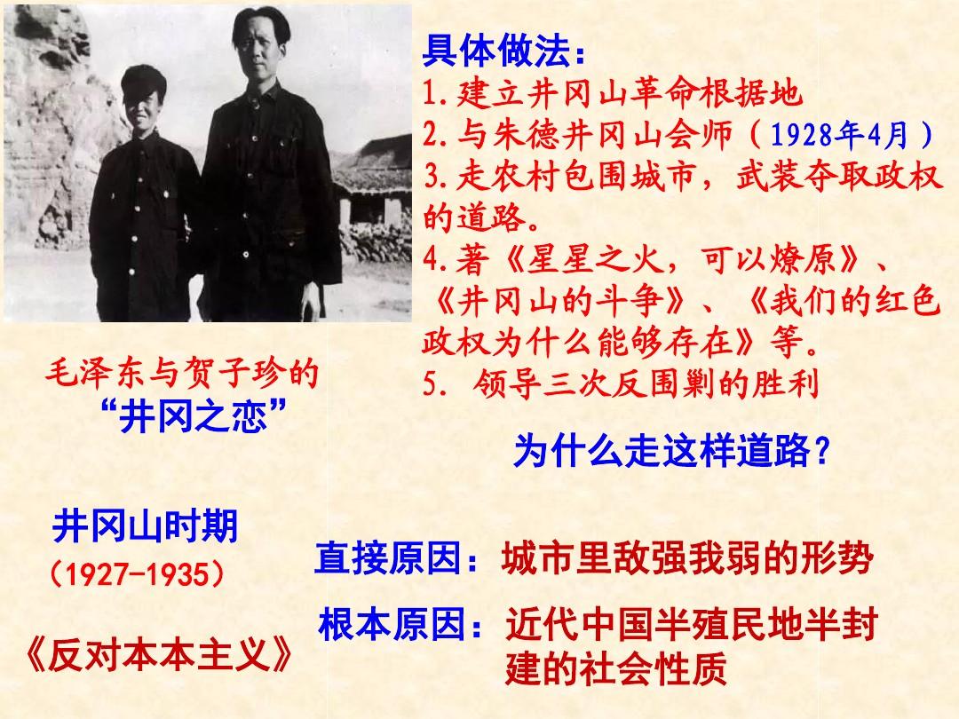五新中国的缔造者--毛泽东(一)PPT配套教学设计内容的第6张ppt图片预览