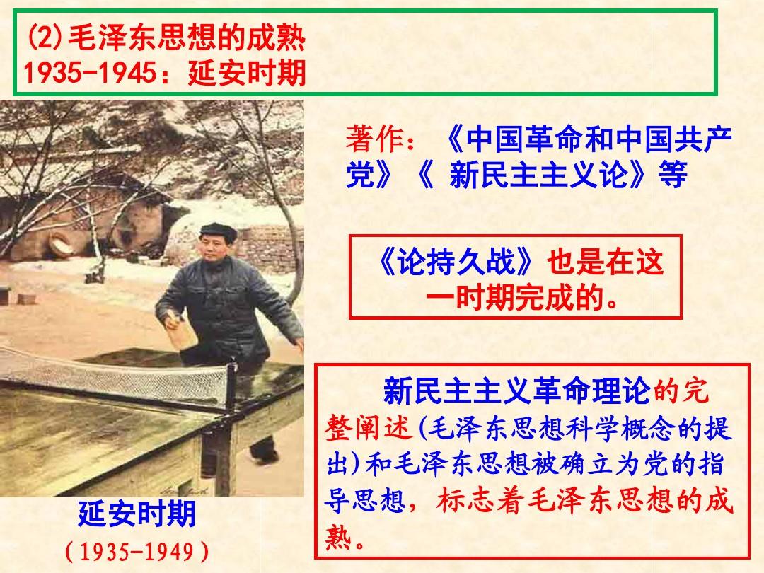 五新中国的缔造者--毛泽东(一)PPT配套教学设计内容的第7张ppt图片预览