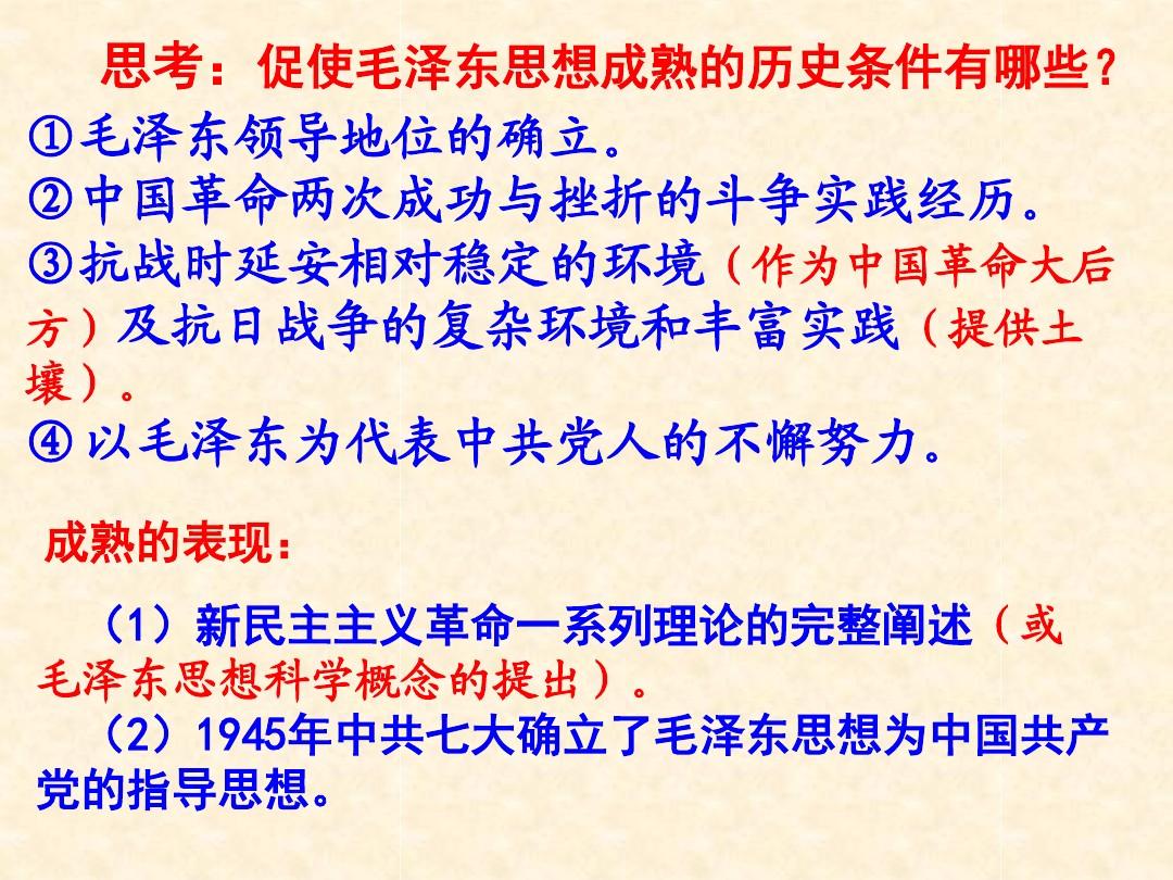 五新中国的缔造者--毛泽东(一)PPT配套教学设计内容的第9张ppt图片预览
