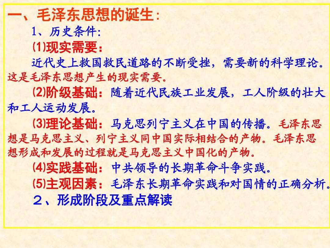 五新中国的缔造者--毛泽东(一)PPT配套教学设计内容的第2张ppt图片预览