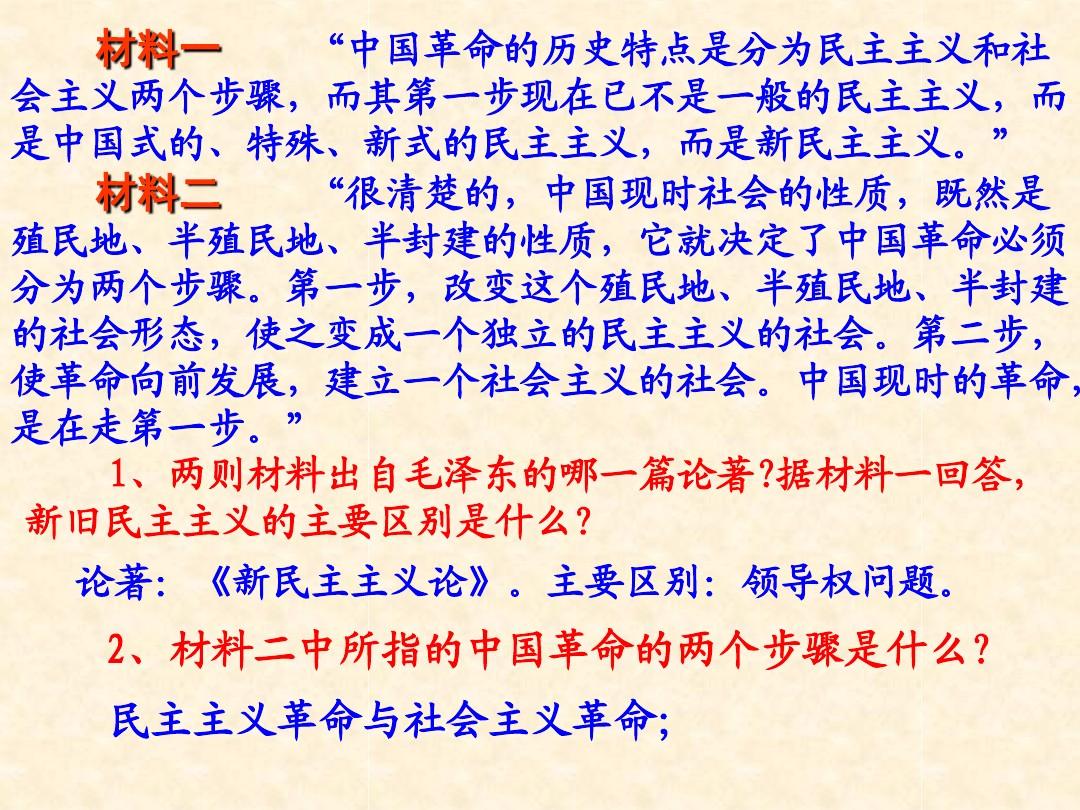 五新中国的缔造者--毛泽东(一)PPT配套教学设计内容的第10张ppt图片预览
