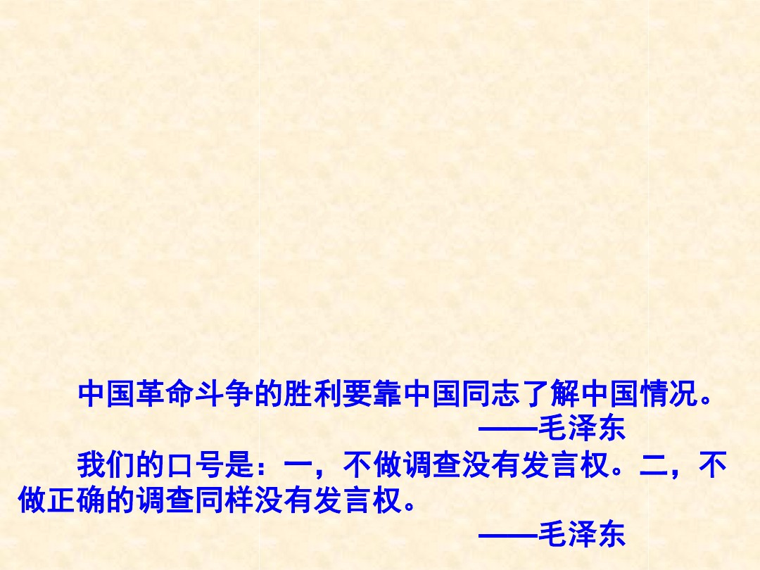 五新中国的缔造者--毛泽东(一)PPT配套教学设计内容的第11张ppt图片预览