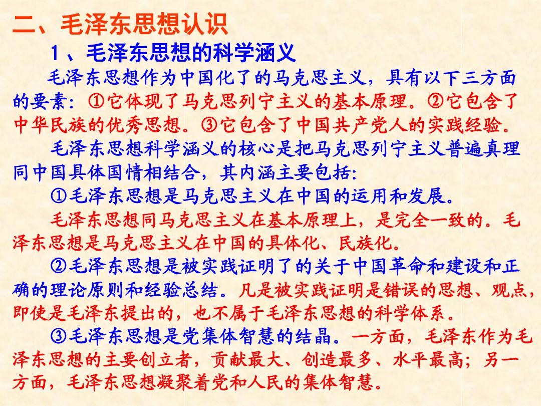 五新中国的缔造者--毛泽东(一)PPT配套教学设计内容的第12张ppt图片预览